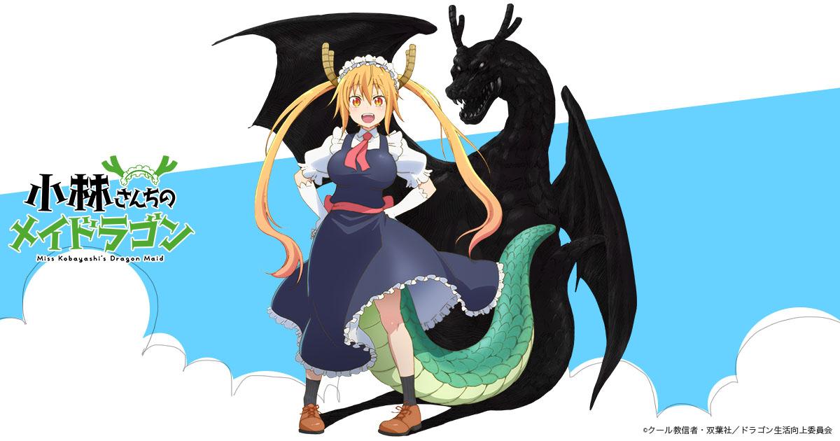 アニメ『小林さんちのメイドラゴン』