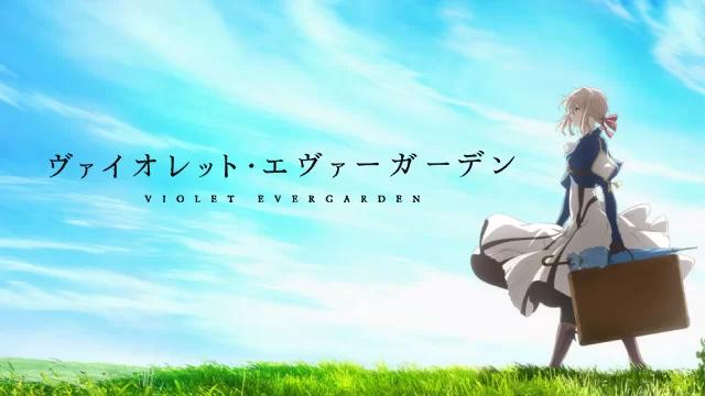 アニメ『ヴァイオレットエヴァーガーデン』