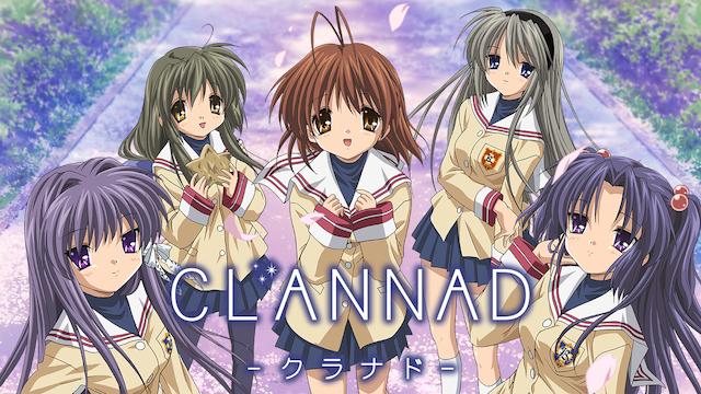 アニメ『CLANNAD(クラナド)』京アニ版