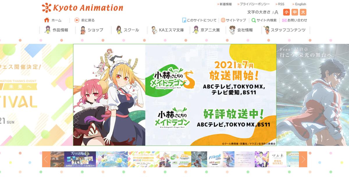 京都アニメーションのホームページ