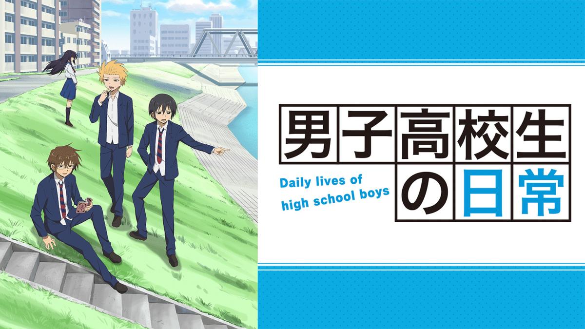 『男子高校生の日常』キービジュアル