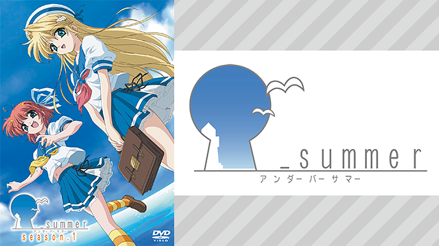『_summer(アンダーバーサマー)』キービジュアル