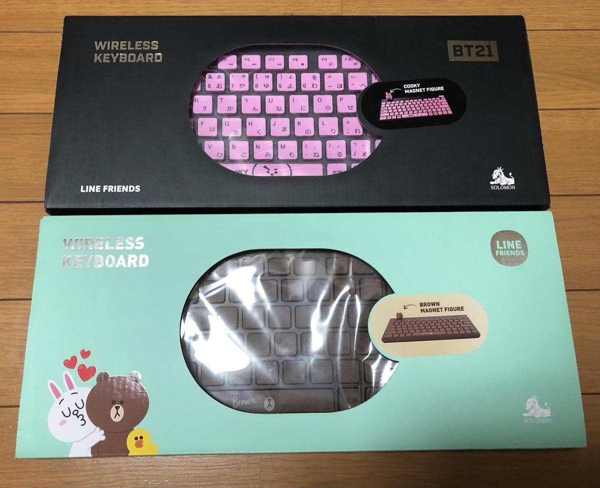 550円で買ったキーボード2つ