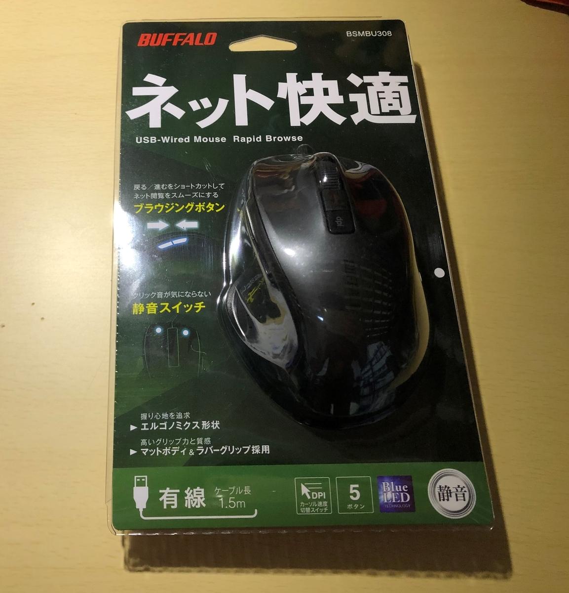 新しく買ったマウス