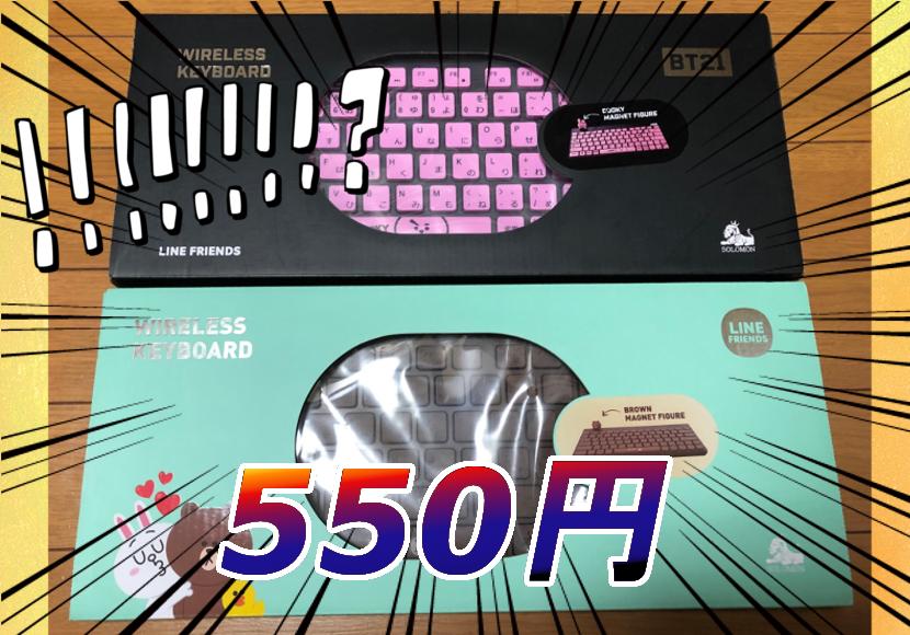 550円(税込)で新品のキーボードを買ってみた
