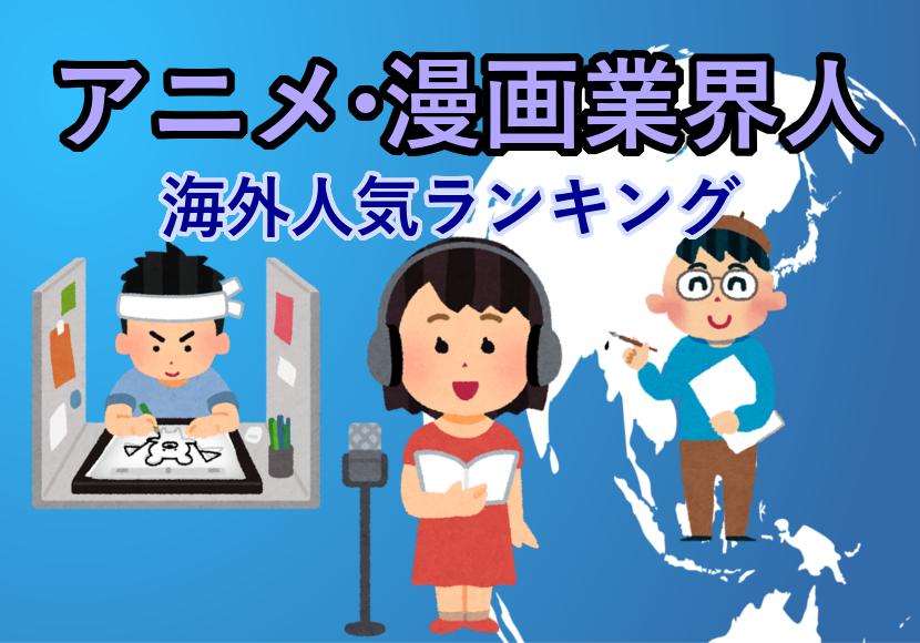 海外で人気な声優・アニメスタッフ・漫画家ランキング