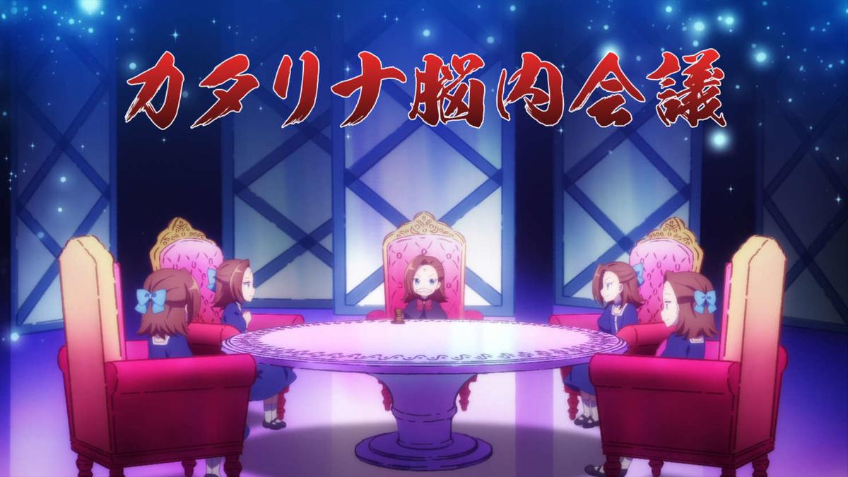 アニメ『はめふら』の脳内会議