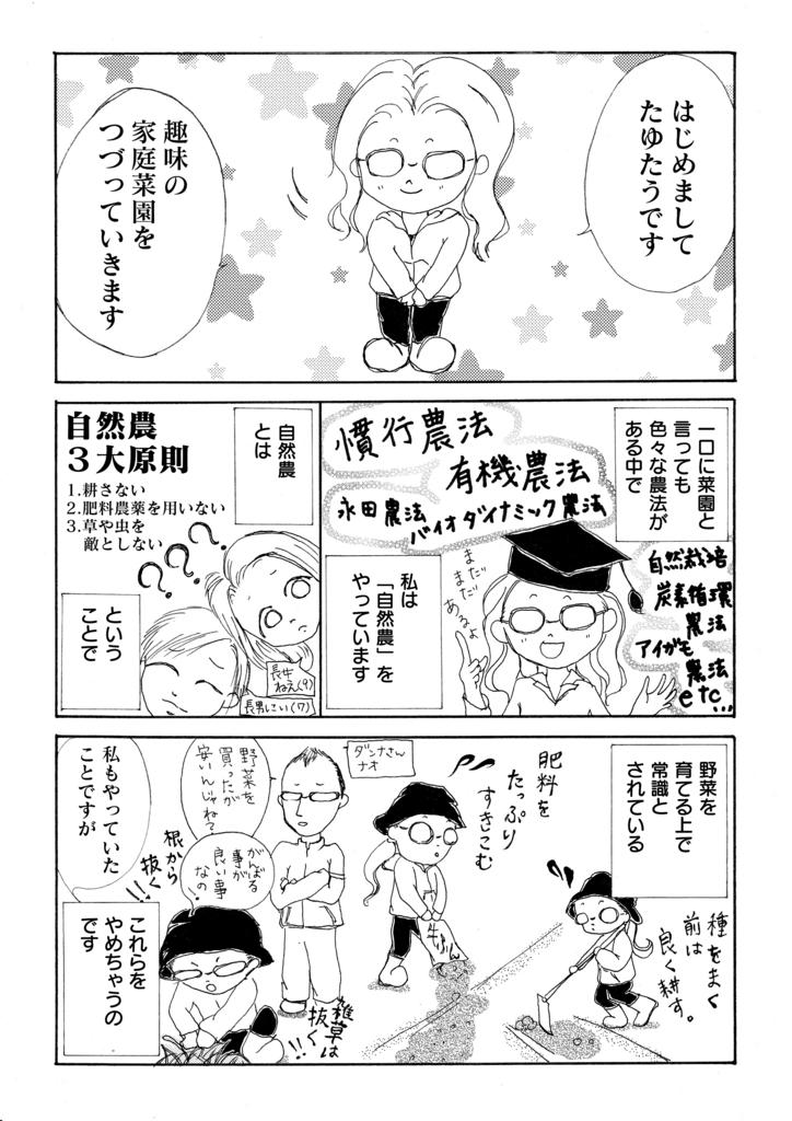 f:id:tayutayukurashi:20170314103318j:plain