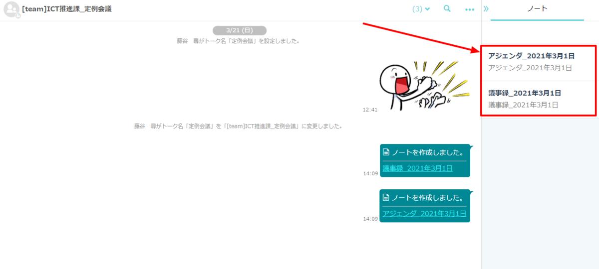 f:id:tb_hiromu_fujitani:20210321141227p:plain