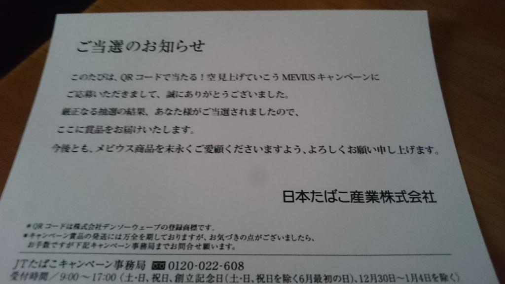 f:id:tbs-kun:20170625135013j:plain