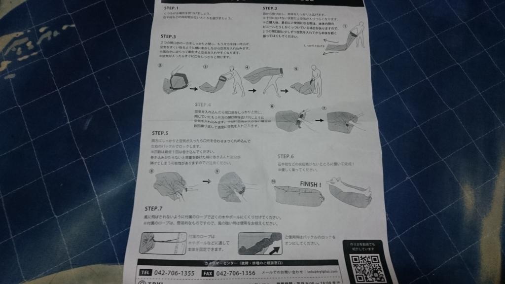 f:id:tbs-kun:20170625135749j:plain