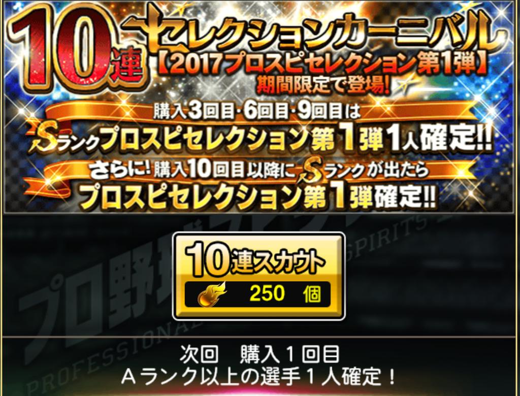 f:id:tbs-kun:20170717130321p:plain