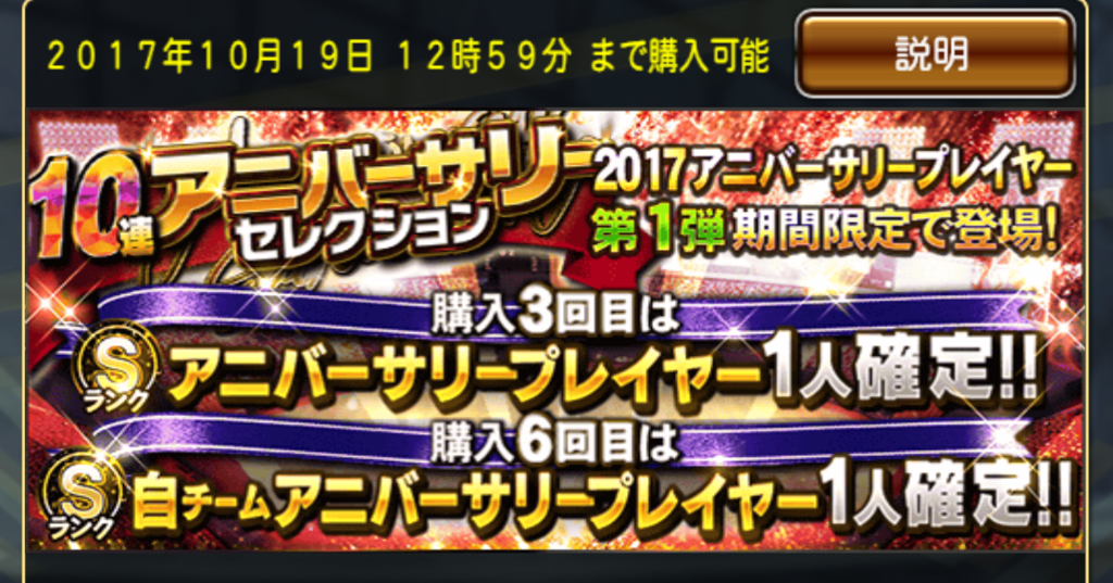 f:id:tbs-kun:20171018141426p:plain