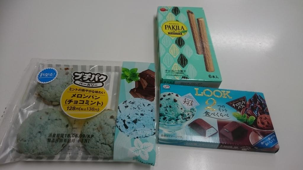 f:id:tbs-kun:20180608135750j:plain