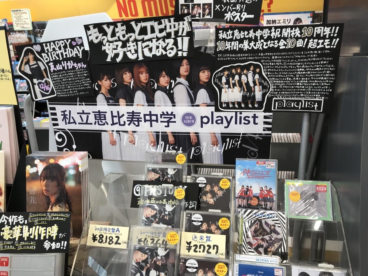 私立 恵比寿 中学 playlist