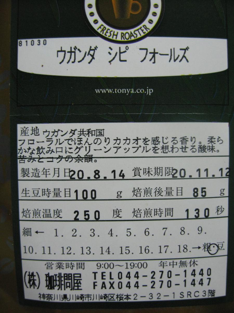 f:id:tchibineko:20200901232845j:plain
