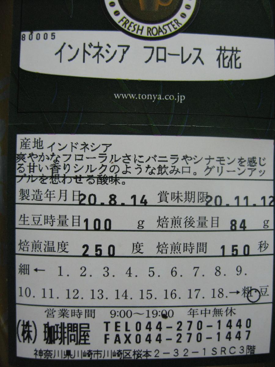 f:id:tchibineko:20200901232912j:plain