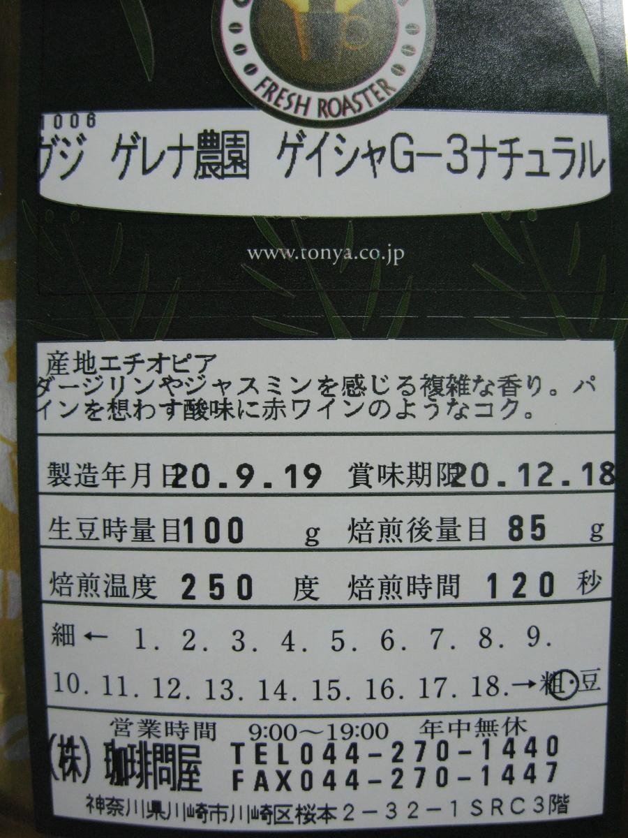 f:id:tchibineko:20201012222209j:plain