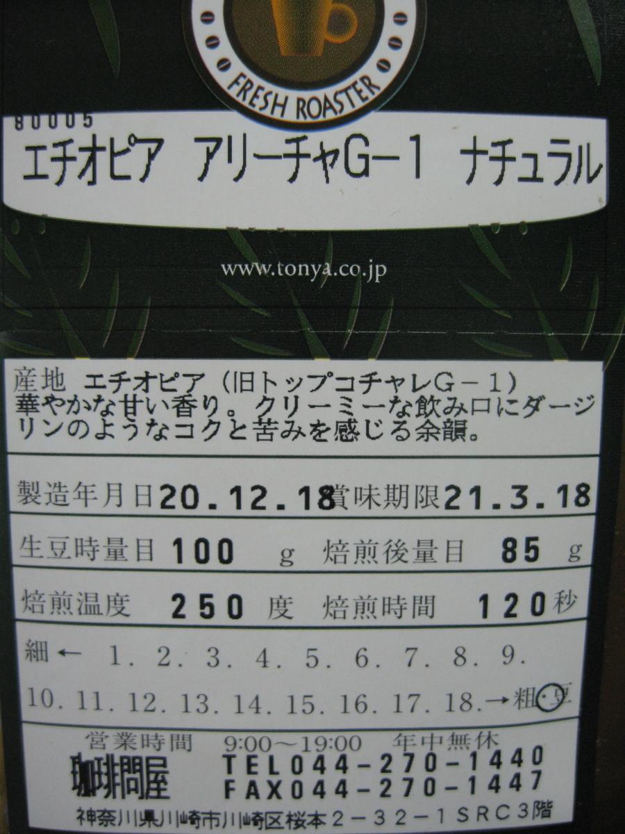 f:id:tchibineko:20210102233458j:plain