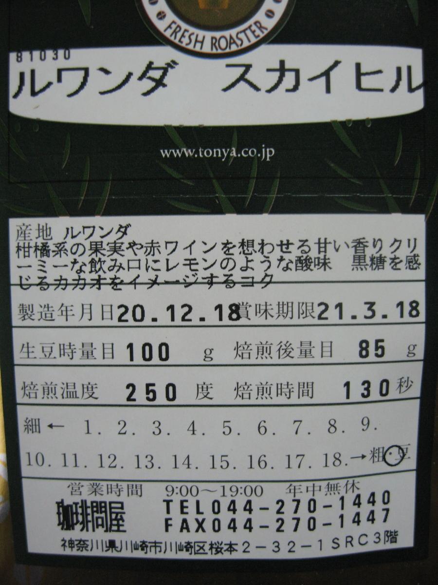 f:id:tchibineko:20210102233526j:plain