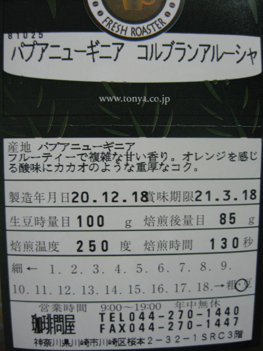 f:id:tchibineko:20210109153705j:plain