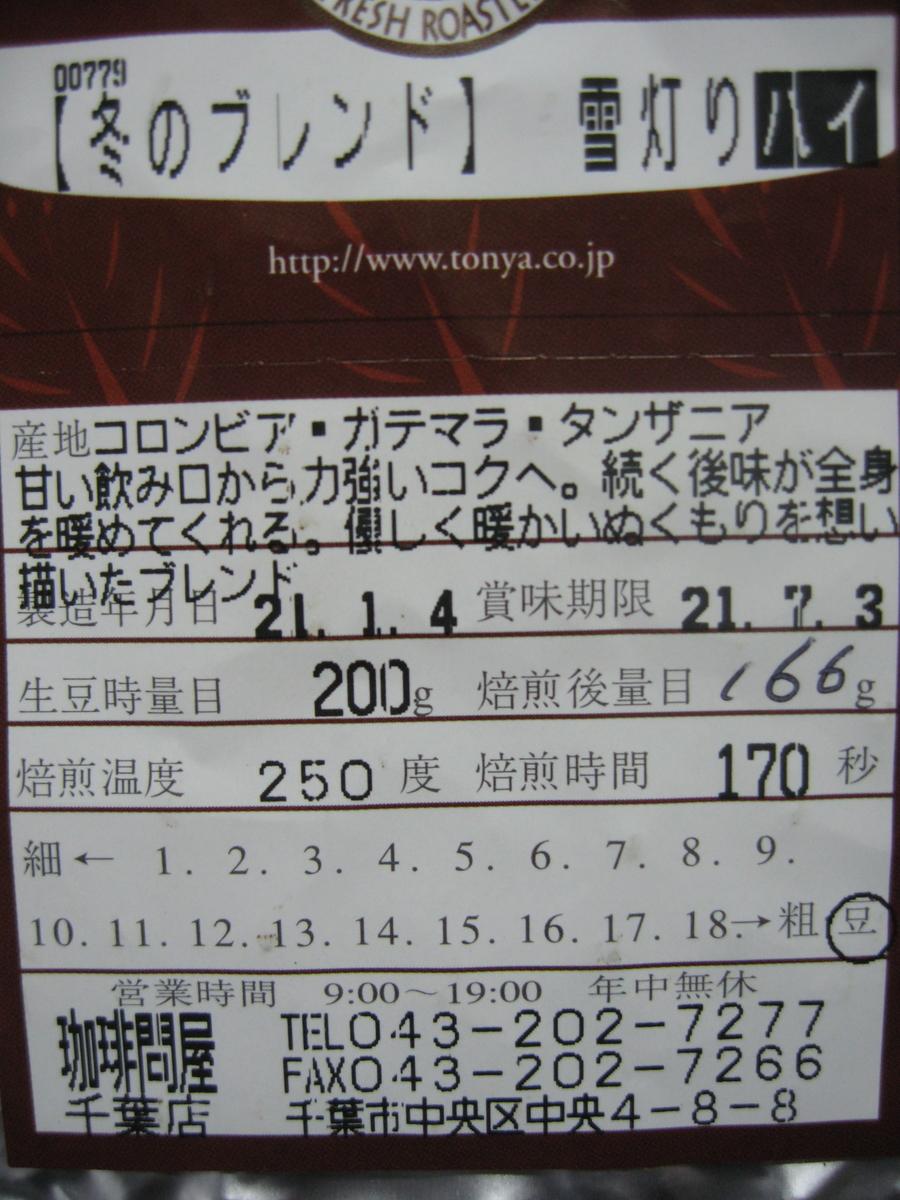 f:id:tchibineko:20210114164126j:plain