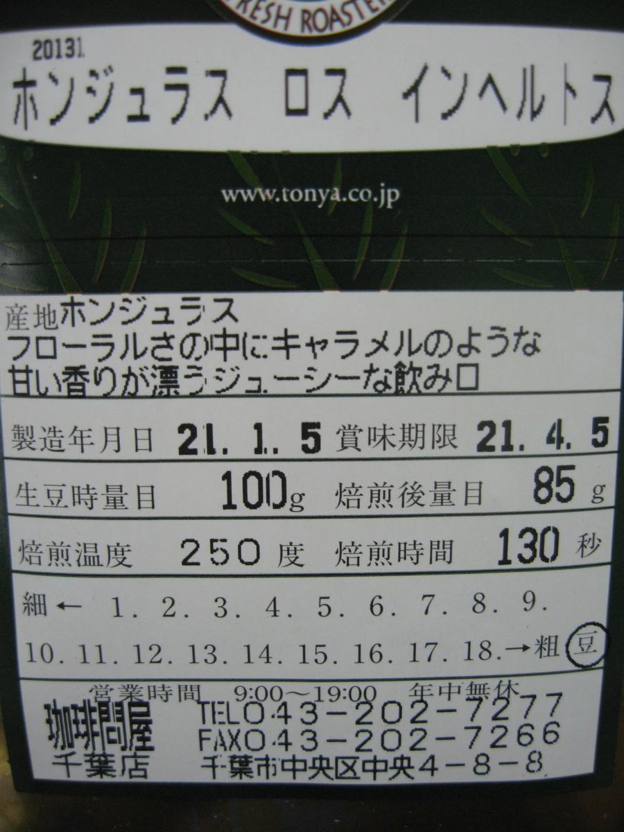 f:id:tchibineko:20210119163007j:plain