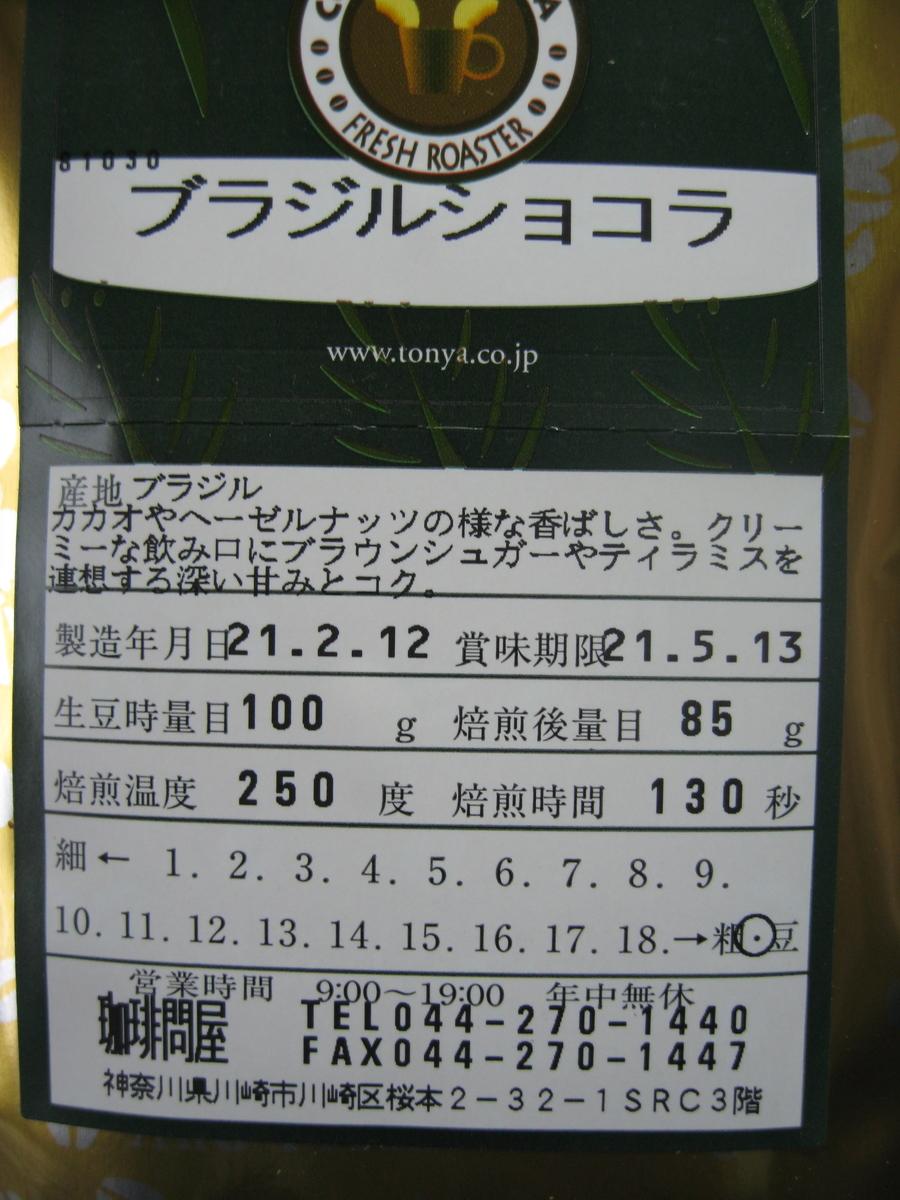 f:id:tchibineko:20210222222705j:plain
