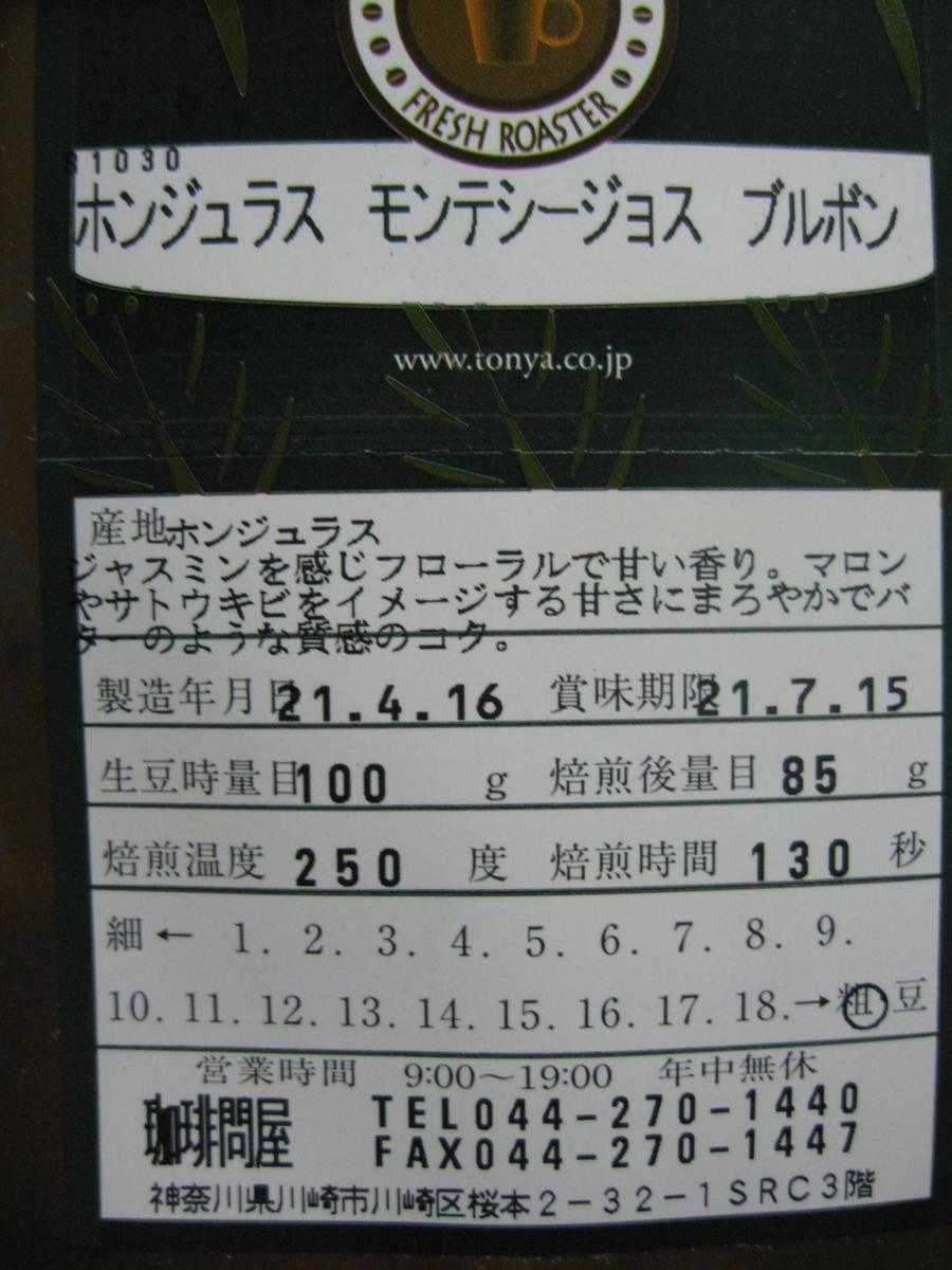 f:id:tchibineko:20210528232729j:plain