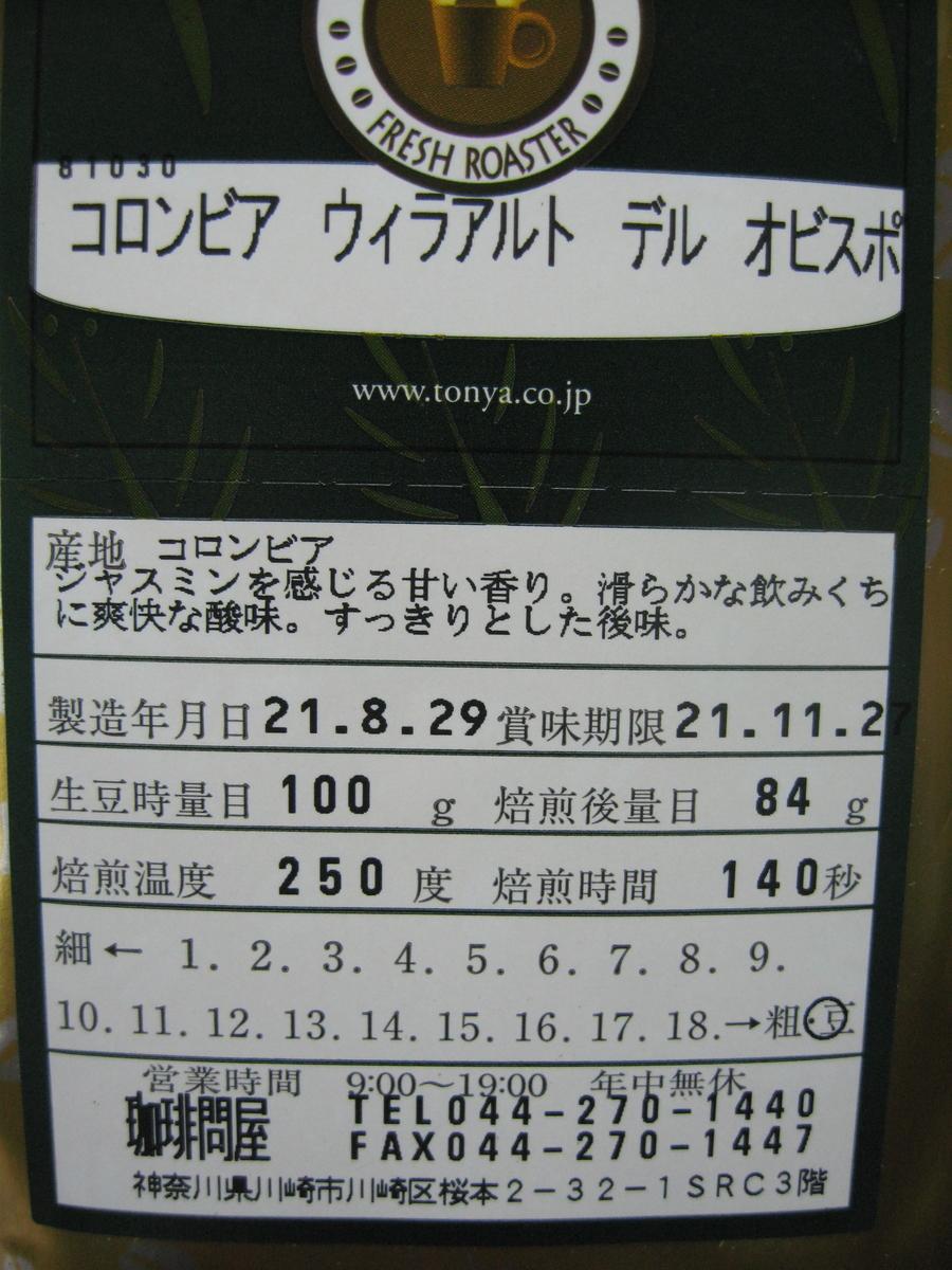 f:id:tchibineko:20210905222150j:plain