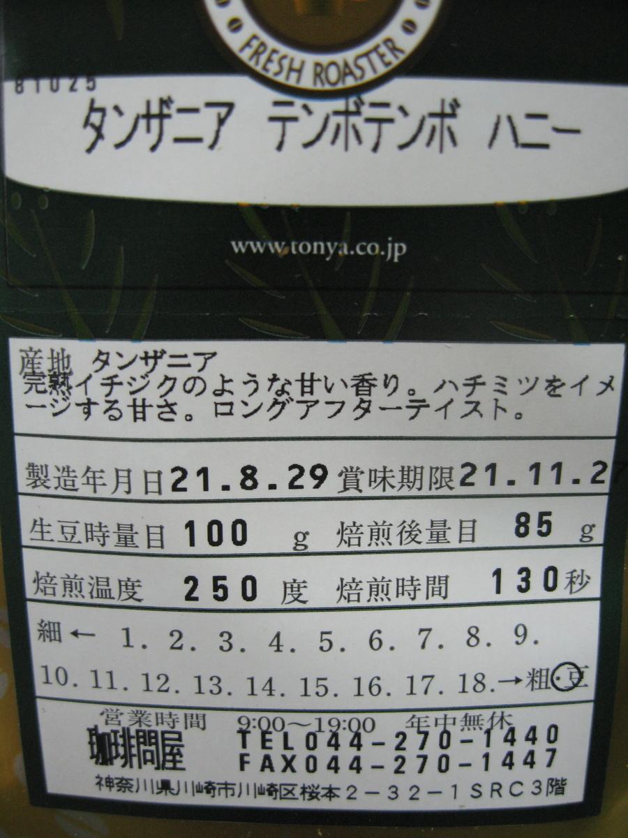f:id:tchibineko:20210905222216j:plain
