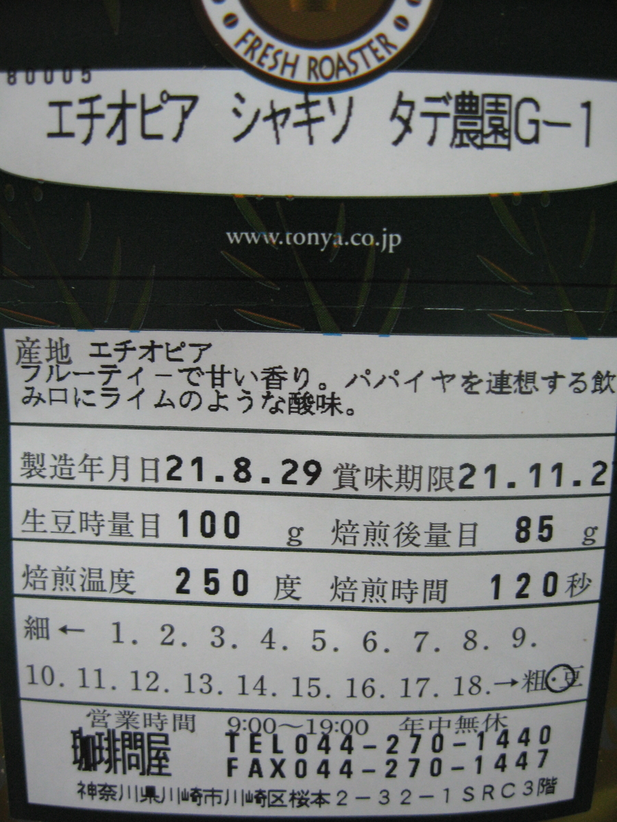 f:id:tchibineko:20210905222242j:plain