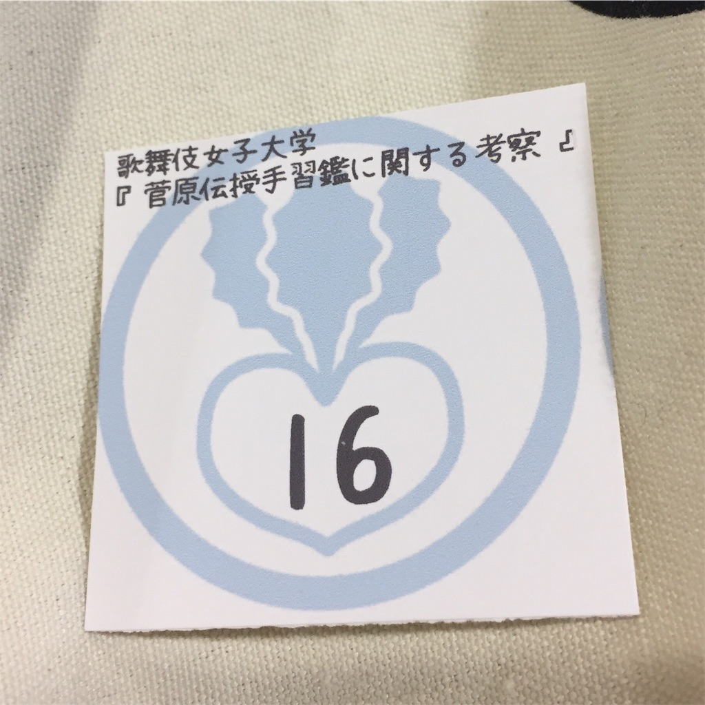 f:id:tchiiii5296:20161113231447j:image