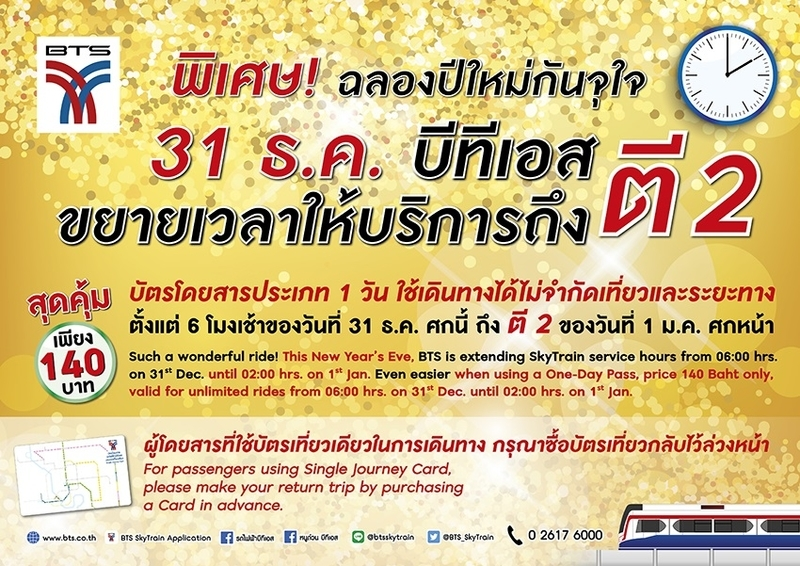 f:id:tctbangkok:20181225114243j:image:w360