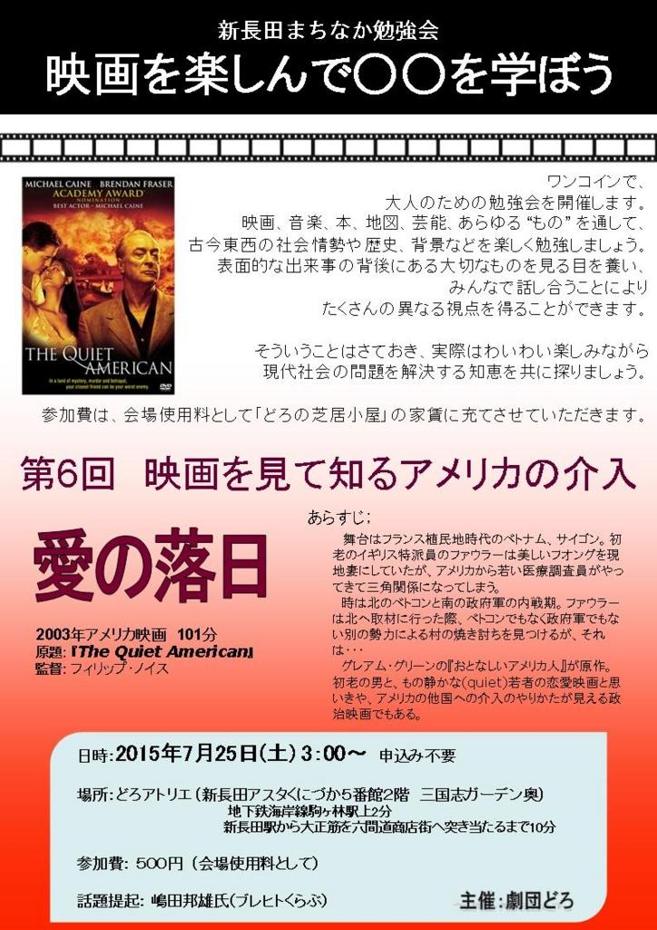 第6回 映画を見て知るアメリカの介入 『愛の落日』 - 新長田まちなか勉強会