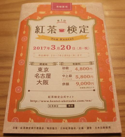 f:id:teabreakchan:20161115172620j:plain