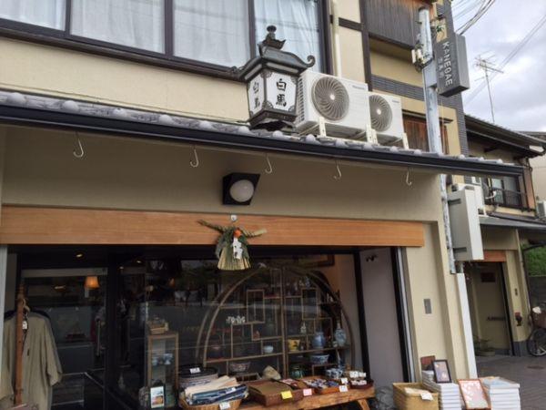f:id:teaceremonykoto:20160114193450j:plain