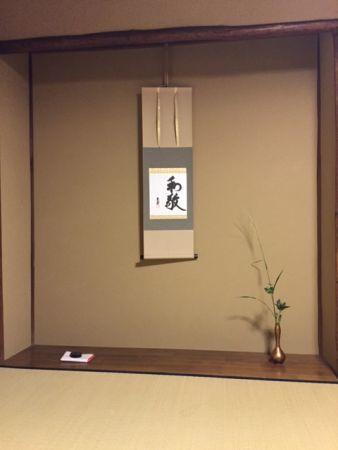 f:id:teaceremonykoto:20160922170444j:plain