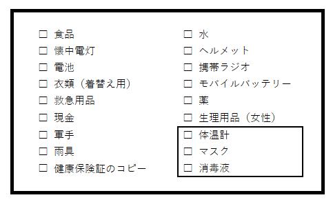 f:id:teacherF3725:20200516174308p:plain