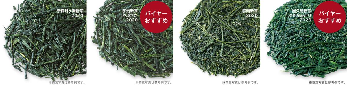 f:id:teacup_tea:20210127171503p:plain
