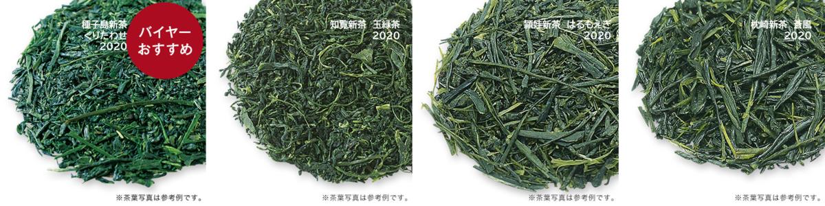 f:id:teacup_tea:20210127171512p:plain