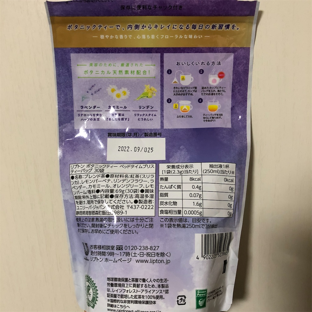f:id:teaholic-fluteuk:20210113004656j:image