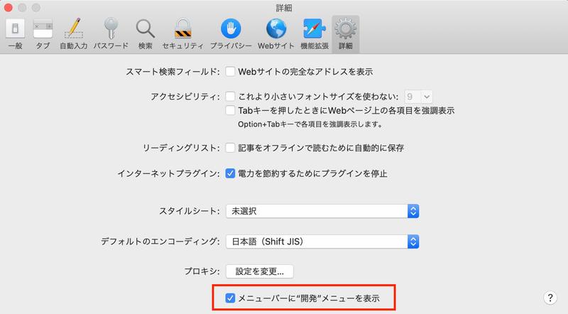 Safariブラウザ開発メニュー表示