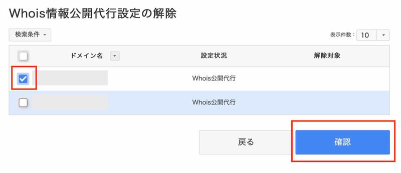 移管する対象のドメインを選択肢「確認」をクリック