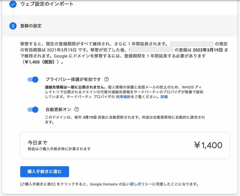 1年間の維持費は2020年7月時点で1400円。「購入手続きに進む」をクリック
