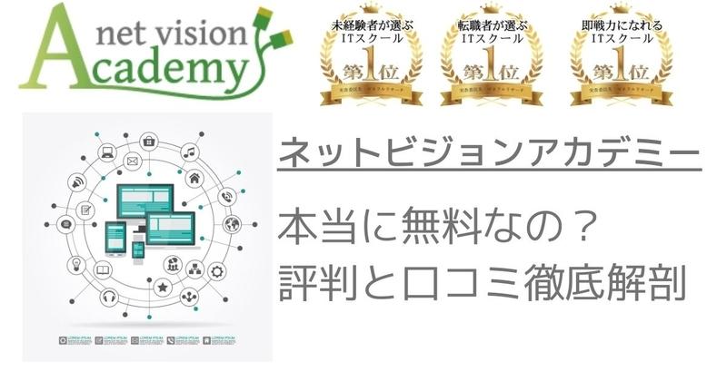 ネットビジョンアカデミー の評判を徹底解剖【無料ってホント?】