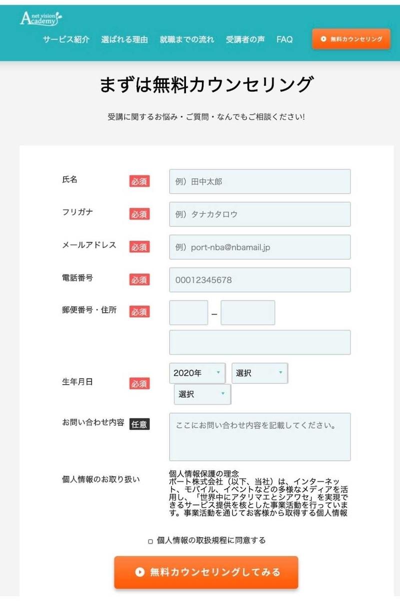 ネットビジョンアカデミー申し込み記載事項