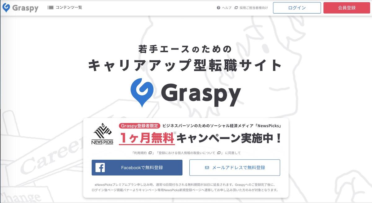 Graspy アカウント登録画面