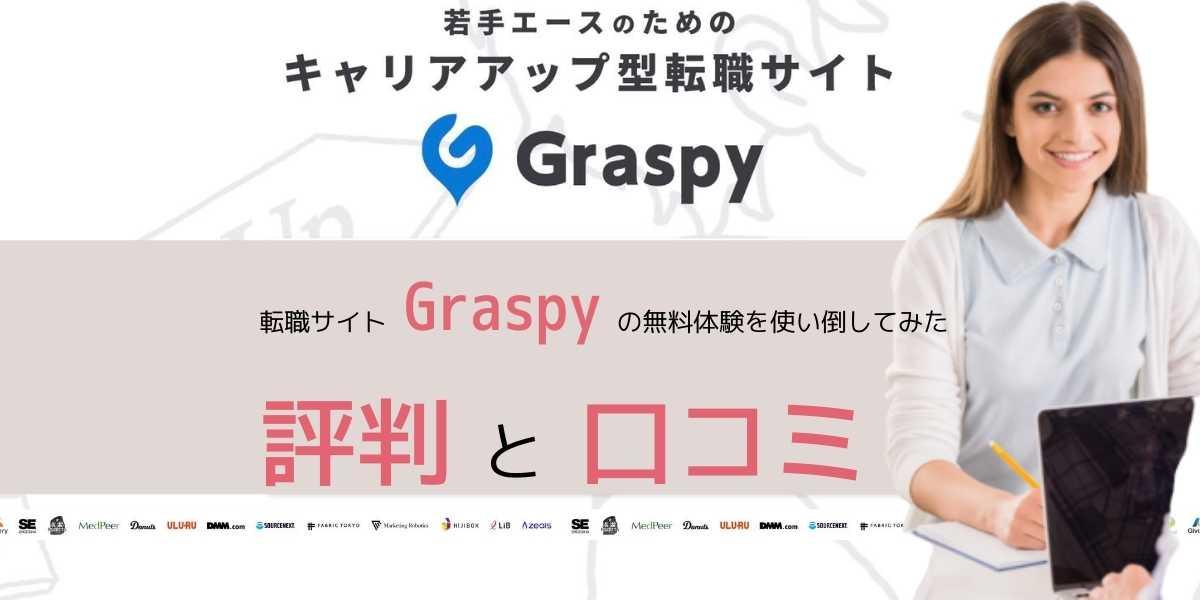Graspy評判と口コミを徹底解説