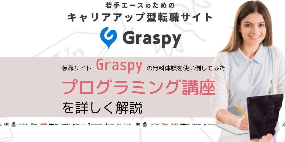 Graspy 学べるプログラミング講座を解説【想定外に質が高くてビックリ】